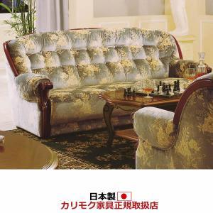 カリモク ソファ・3人掛け/UP79モデル 金華山張 長椅子 UP7973TQ|economy