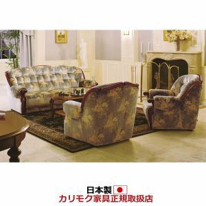 カリモク 応接セット・ソファセット/ UP79モデル 金華山張椅子3点セット UP7973TQ-SET|economy
