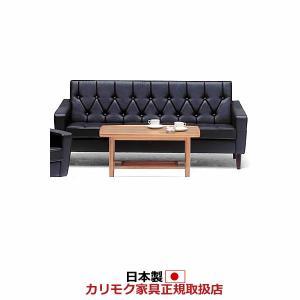 カリモク ソファ・3人掛け/US22モデル 合成皮革張 長椅子 economy