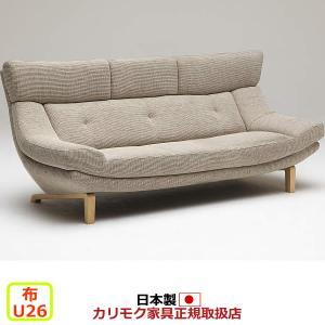 カリモク ソファ・3人掛け/UU46モデル 平織布張 長椅子(COM オークD・G・S/U26グループ) UU4603-U26|economy