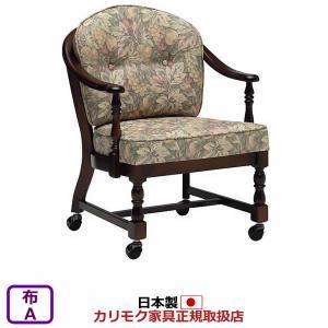 カリモク ダイニングチェア/コロニアル WC033モデル 平織布張 肘掛椅子(回転キャスター付) (COM Aグループ】 WC0330-A|economy