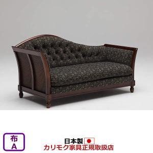 カリモク ソファ/コロニアル WC55モデル 平織布張 カウチ (COM Aグループ】 WC5504-A