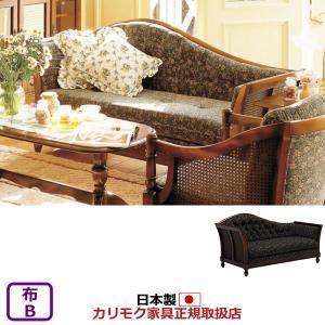 カリモク ソファ/コロニアル WC55モデル 布張椅子 カウチ (WC5504FK】(COM Bグループ】 WC5504