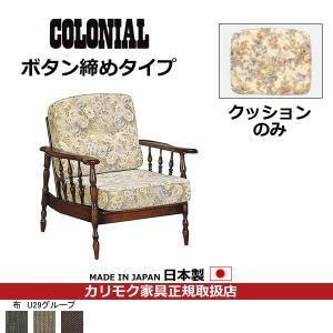 カリモク COLONIAL・コロニアル 交換用クッション WC61-0-U29|economy