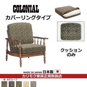 カリモク COLONIAL・コロニアル 交換用クッション カバーリング WC61-5 economy