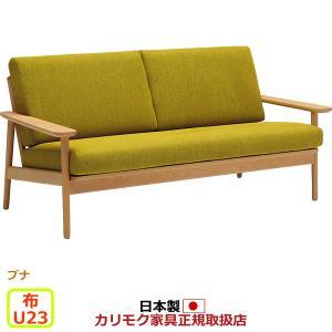 カリモク ソファ/WD43モデル 平織布張 長椅子 (COM ビーチ/U23グループ) WD4303-G-J-U23|economy