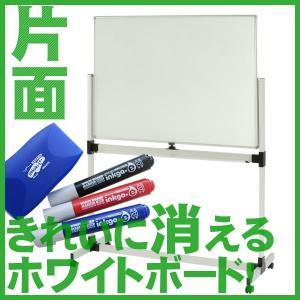 ホワイトボード 脚付き 片面 (ボードサイズ1200×900mm) マーカーセット付き WIP-1209F|economy
