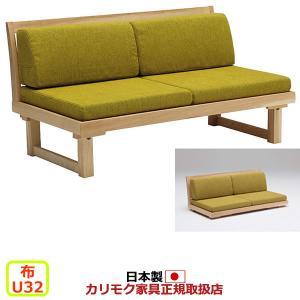 カリモク ソファ・2人掛け/ WU55モデル 平織布張 2人掛椅子 (COM オークD・G/U32グループ) WU5525-U32|economy