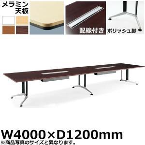コクヨ 会議用テーブル WT-300シリーズ 長方形天板・メラミン ポリッシュ脚 配線付きタイプ 幅4000×奥行1200mm WT-PB305 economy