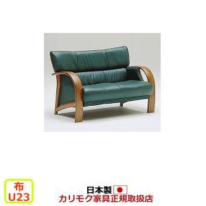 カリモク ソファ 2人掛け/WT33モデル 平織布張 2人掛椅子 (COM オークD・G/U23グループ) WT3332-U23|economy