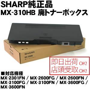 MX-310HB 廃トナーボックス(国内純正品) トナー回収容器 純正MX-310HB|economy
