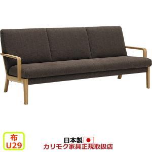 カリモク ソファ/WU45モデル 布張 長椅子 (WU4503WE)(COM オークD・G・S/U29グループ) WU4503-U29 economy