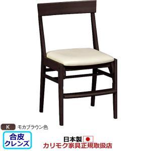 カリモク デスクチェア・学習チェア・学習椅子/ 学習チェア 幅455mm モカブラウン色 XT0611-K|economy
