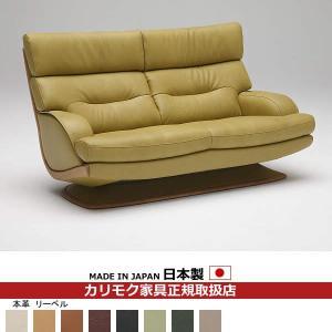 カリモク ソファ/ZT59モデル 本革張 2人掛椅子ロング (ZT5912SS)(COM オークD/リーベル) ZT5912 economy
