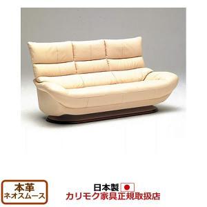 カリモク ソファ/ZT68モデル 本革張(外側:合成皮革) 長椅子 (COM オークD/ネオスムース) ZT6803-NS economy
