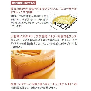 カリモクソファ・3人掛け/ZT73モデル/本革張 長椅子(COM オークD・G・S/ネオスムース) ZT7303-NS|economy|05