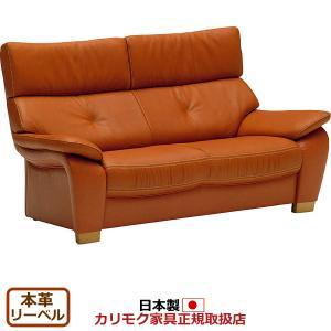 カリモク ソファ 2人掛け/ ZT73モデル 本革張 2人掛椅子ロング(幅1680)(ZT7312WS)(COM オークD・G・S/リ… ZT7312 economy