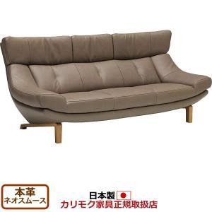 カリモク ソファ・3人掛け/ZU46モデル 本革張 長椅子(COM オークD・G・S/ネオスムース) ZU4603-NS|economy