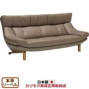 カリモク ソファ・3人掛け/ZU46モデル 本革張 長椅子(ZU4603ZE)(COM オークD・G・S/リーベル) ZU4603-LB economy