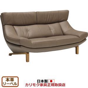 カリモク ソファ/ZU46モデル 本革張 2人掛椅子ロング 幅1740mm(COM オークD・G・S/ネオスムース) ZU4612-NS|economy