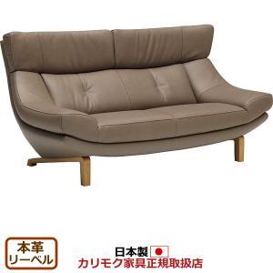 カリモク ソファ/ZU46モデル 本革張 2人掛椅子ロング 幅1740mm(ZU4612ZE)(COM オークD・G・S/リーベ… ZU4612-LB economy