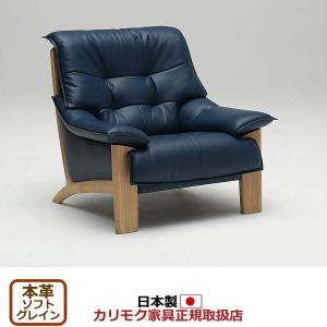 カリモク 1人掛けソファ/ ZU49モデル 本革張 肘掛椅子 (COM オークD・G・S/ソフトグレイン) ZU4900-SG|economy