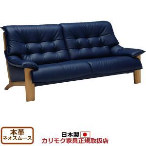 カリモク ソファ・3人掛け/ ZU49モデル 本革張 長椅子 (COM オークD・G・S/ネオスムース) ZU4903-NS|economy