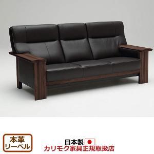 カリモク ソファ・3人掛け/ZU79モデル 本革張 長椅子 肘平板タイプ(COM オークD・G・S/リーベル) ZU79A3-LB|economy