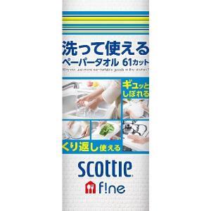 クレシア スコッティファイン 洗って使えるペーパータオル 61カット 1ロール