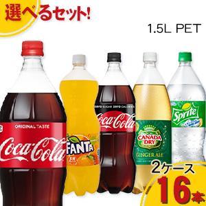 コカ・コーラ製品 1.5L PETよりどりセール 8本入り 2ケース 16本|econvecoco