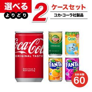 コカコーラ製品 160ml ミニ缶よりどりセール 30本入り 2ケース 60本