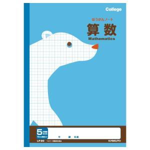 日本ノート キョクトウ カレッジアニマル学習帳 科目名入り 5mm方眼ノート 算数 LP20|econvecoco