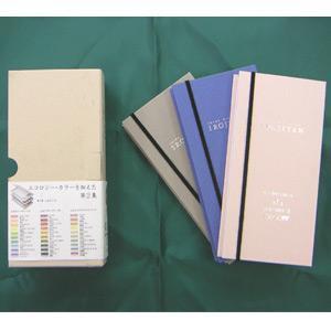 トンボ鉛筆 色鉛筆 色辞典 第二集 IROJITEN|econvecoco