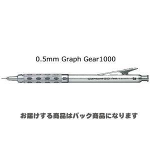 <ぺんてる> グラフギア1000 0.5mm シャープペン XPG1015 パック