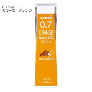 <三菱鉛筆> ユニUNIシャープペン替芯 ナノダイヤ 0.7mm カラー芯 オレンジ U07202N...