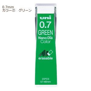 <三菱鉛筆> ユニUNIシャープペン替芯 ナノダイヤ 0.7mm カラー芯 グリーン  U07202...