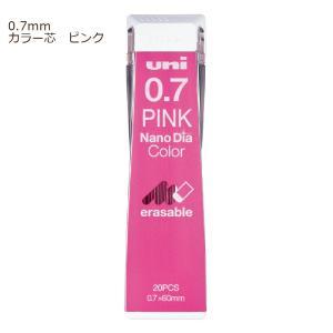 <三菱鉛筆> ユニUNIシャープペン替芯 ナノダイヤ 0.7mm カラー芯 ピンク U07202ND...