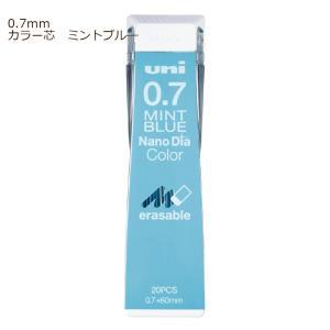 <三菱鉛筆> ユニUNIシャープペン替芯 ナノダイヤ 0.7mm カラー芯 ミントブルー U0720...