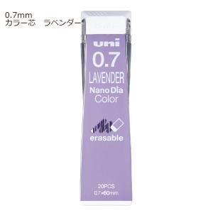 <三菱鉛筆> ユニUNIシャープペン替芯 ナノダイヤ 0.7mm カラー芯 ラベンダー U07202...