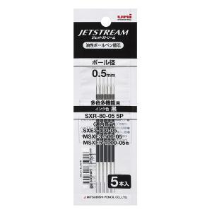 三菱鉛筆 ジェットストリーム ボールペン替芯 0.5黒5本 SXR-80055P.24|econvecoco