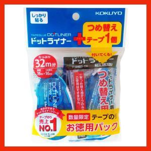 コクヨ<KOKUYO> テープのり(ドットライナー) つめ替え付きお徳用パック タ-DM400-08-1R-L1 econvecoco
