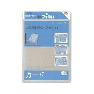 ASMIX(アスミックス) ラミネーターフィルムBH-121 カード 20枚 100μ econvecoco