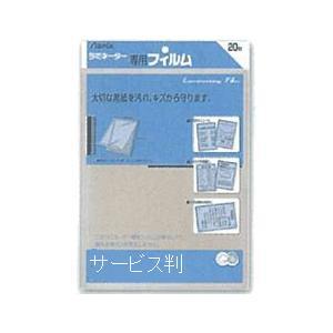 ASMIX(アスミックス) ラミネーターフィルムBH-107 サービス判 20枚 100μ econvecoco