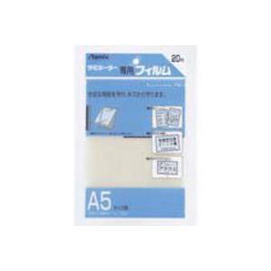 ASMIX(アスミックス) ラミネーターフィルムBH-112 A5 20枚 100μ econvecoco