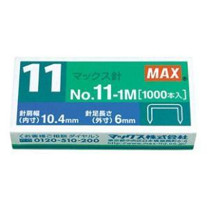 マックス<MAX> ホッチキス バイモ11・80専用針 No.11-1M(針足長さ6mm)
