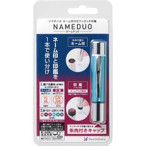 シヤチハタ ネームデュオ(メールオーダー式) パールブルー XL-D2/MO|econvecoco