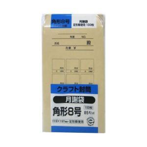 キングコーポレーション クラフト封筒 角形8号 月謝袋 85g 100枚 K8KGE|econvecoco