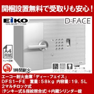 エーコー 小型耐火金庫「D-FACE」 DFS1-FEDesign Type「D1」 インテリアデザイン金庫 2マルチロック+内蔵シリンダー錠搭載!! 1時間耐火 19.5L 「EIKO」|econvecoco