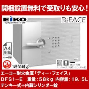 エーコー 小型耐火金庫「D-FACE」 DFS1-EDesign Type「D1」 インテリアデザイン金庫テンキー式+内蔵シリンダー錠搭載!! 1時間耐火 19.5L 「EIKO」|econvecoco