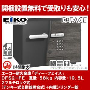 エーコー 小型耐火金庫「D-FACE」 DFS2-FEDesign Type「D2」 インテリアデザイン金庫 2マルチロック+内蔵シリンダー錠搭載!! 1時間耐火 19.5L 「EIKO」|econvecoco